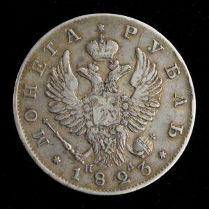 1 rubla 1823 Tsaari-Vene hõbe 10501 K10921