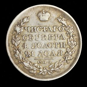 1 rubla 1823 Tsaari-Vene hõbe