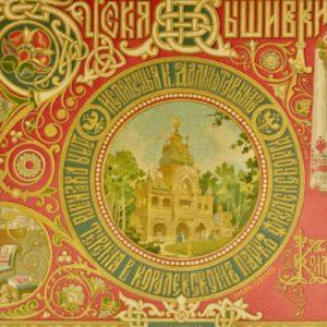Antiiikne Tsaari-Vene raamat, 1889 MÜÜDUD