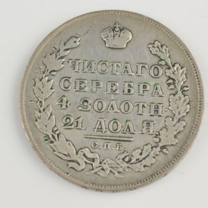 Antiikne Tsaari-Vene münt, 1831 MÜÜDUD
