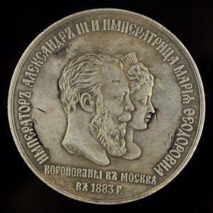 Antiikne Tsaari-Vene medal, 84 hõbe, 1883 Aleksander III ja Maria Feodorovna