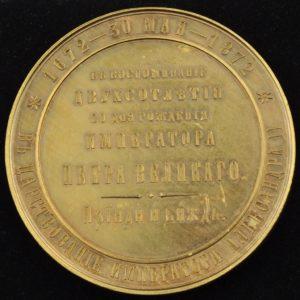 Antiikne Tsaari-Vene pronks lauamedal, 1672 - 1