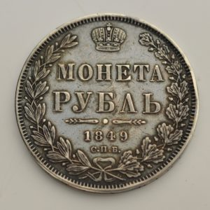 Antique Imperial-Russian ruble 1849