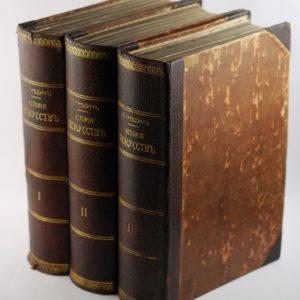 Antiikne Vene Raamat - Kunstiajalugu - I, II, III osa 1