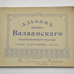 Antique Russian book, pictures Valaamo 1915