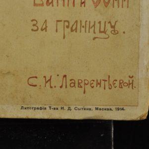 Antiikne Vene lasteraamat, S.N.Lavrentjev 1915 MÜÜDUD