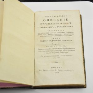 Antiikne Vene raamat, 1829