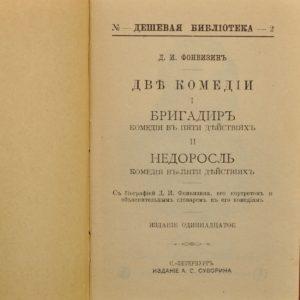 Antiikne Vene raamat - D.I.Fonvizin 1903