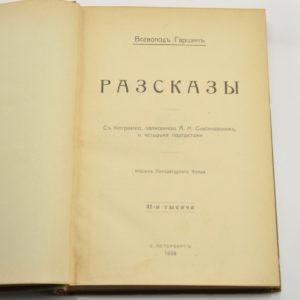 Antiikne Vene raamat, Garshini jutustused 1909