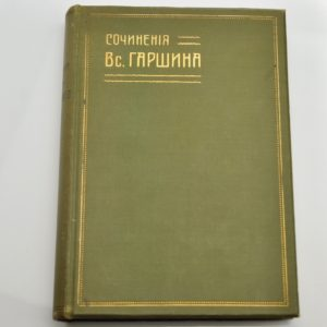 Antique Russian book 1909