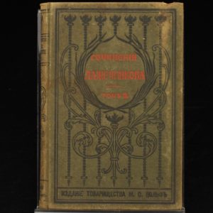 Antique Russian book - I.I.Lazetsnikov III