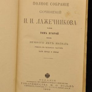 Antique Russian book - I.I.Lazetsnikov II