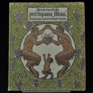 Antiikne Vene raamat - I.Sokolov