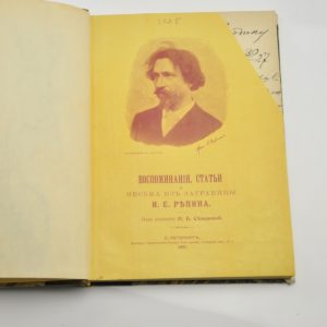 Antique Russian book, Memoaria Ilia Rjepin 1901