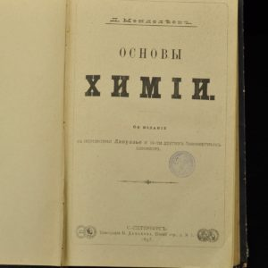 Antique Russian book - Basics of chemistry 1895 - SOLD