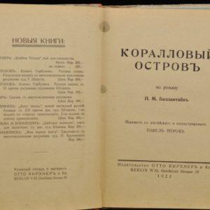 Antiikne Vene raamat - Koralli saar - 1922