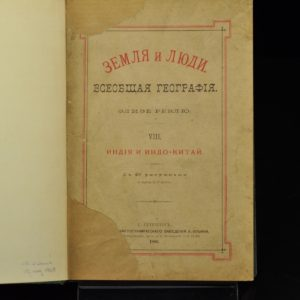 Antique Russian book - Labn and people - 1886