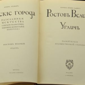 Antique Russian book - Cities of Russia - I.Grabar