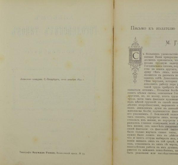 Antique Russian book - 1894