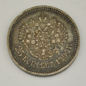Antique coin, 25 kop. 1894