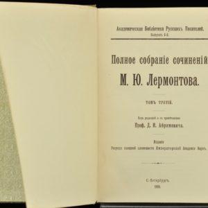Antiikne raamat 1910, Lermontovi luuletused - III osa