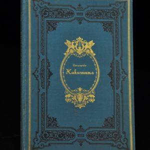 Antiikne raamat I.S.Nikitini luuletused 1889