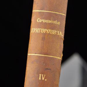 Antiikne vene raamat- D.V.Grigorovitsh IV 1896a