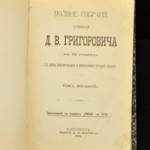 Antique Russian Book - D.V.Grigorovitsh IV, 1896