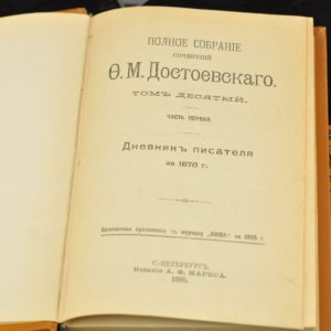 Antique Russian Book-Dostoevsky Stories 10 Part 1895
