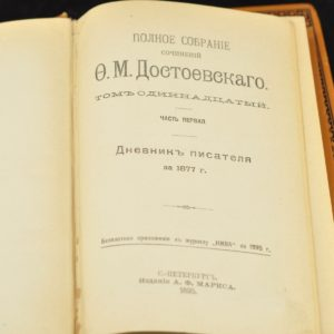 Antique Russian Book-Dostoevsky Stories 11 Part 1895