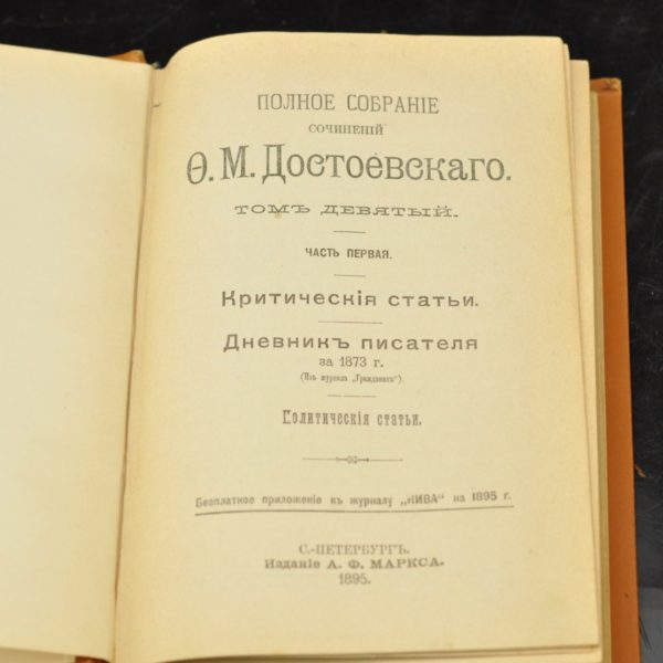 Antique Russian Book-Dostoevsky Stories 9 Part 1895