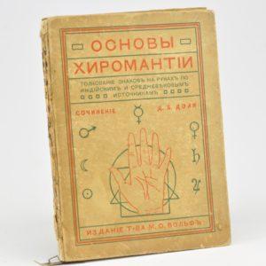"""Antiikne venekeelne raamat Osnovõ hiromantii""""D.B.Delja"""""""