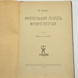 Antiikne venekeelne raamat - Väike lord Fauntler
