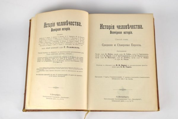antique Imperial-Russian Books Part 10 History of the Chelivets 1904a