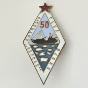 Soviet Russian badge SOLD