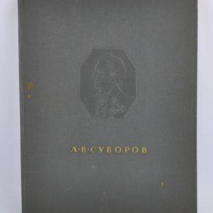 """Raamat Suvorov rahvuslikus kunstis"""" 1952a"""""""