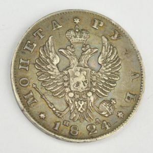 Imperial-Russian coin 1824