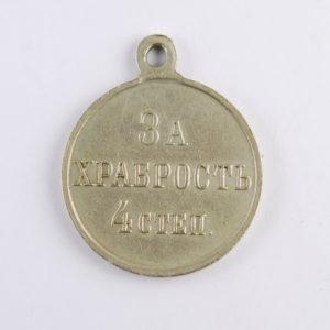 Tsaari vene märk, hõbe - Kangelaslikkus IV järk