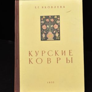 Old Book- Kurskie Carpets in 1955y