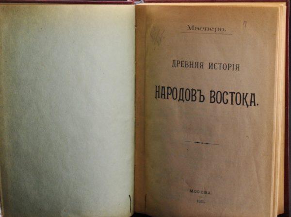 "Vene raamat Drevnaja istoria Narodov vostoka"" 1911a"""