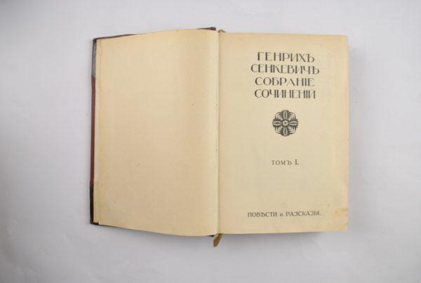 Genrih Senkevits povesti i Razskazõ tom 1, 1914y