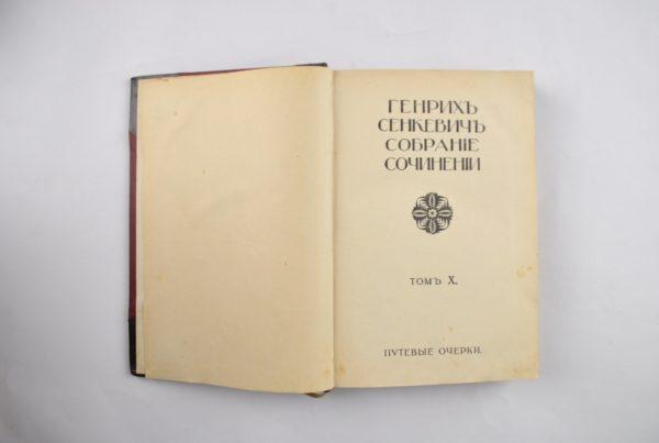 Genrih Senkevits Putevõie otserki tom 10, 1914y