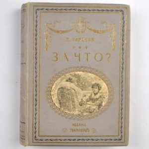 "Vene raamat L.A.CharskajaZa chto"" izdanie Vulf 1900a"""