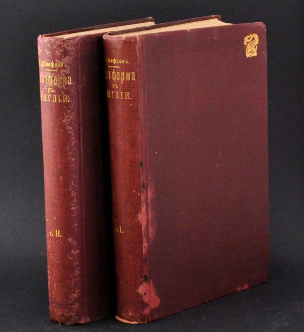 The Russian book Platform Anglii 1901a Part 2