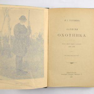 "Vene raamat TurgenevZapiski ohotnikat"" 1917a"""