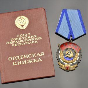 NSVL Töö Punalipu orden, dokument nr.558100 MÜÜDUD