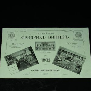 "Tsaari-Venemaa "" Fridrih Vinter kaubamaja"" kellakatalog 1907a"