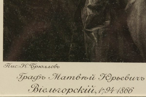 Antique portrait  M.J. Wielgorsky