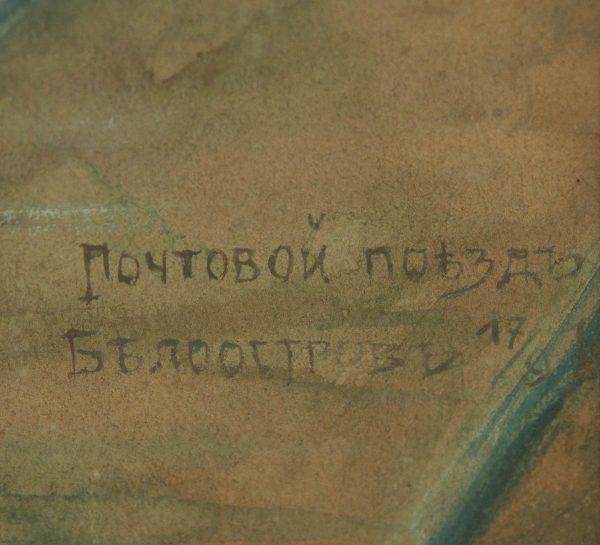 Antiikne maal Rong jaamas Venemaa