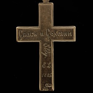 Imperial Russian gold cross